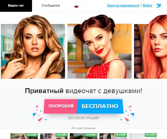 Онлайн видеочат рулетка с девушками 18 бесплатные без регистрации играть покер онлайн казахстан